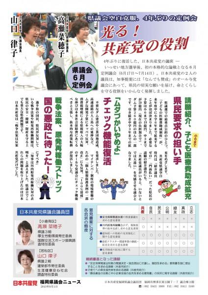 県議会ニュース(2015年6月議会号) 共通版・表_ページ_1
