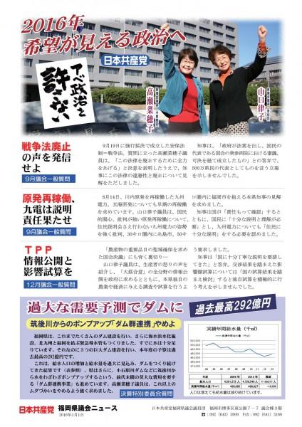 県議会ニュース(2015年12月議会号)表_ページ_1